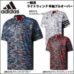 野球 ウェア シャツ ジャケット 一般用 アディダス adidas ライトウィンド 半袖プルオーバー