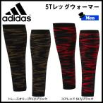 野球 レッグウォーマー 一般 メンズ アディダス adidas 5T  ウインターアクセサリー