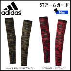 野球 アームガード 一般 メンズ アディダス adidas 5T  ウインターアクセサリー