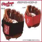 野球 グローブ アクセサリー ローリングス Rawlings グラブベルト+型ボール
