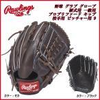 野球 グラブ グローブ 硬式用 一般用 ローリングス Rawlings プロプリファード キップ 投手用 ピッチャー用 9