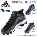 野球 スパイク ウレタン底 ポイントスタッド 一般用 アディダス adidas US仕様 PowerAlley 5 TPU