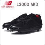 野球 シューズ スパイク 埋め込み金具 ウレタンソール ニューバランス New Balance L3000AK3 TPUトゥ-ガード付 ブラック D spk-sl