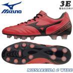 サッカー スパイク ミズノ モナルシーダ 2 ワイド MIZUNO MONARCIDA 2 WIDE ワイズ 3E相当 あすつく