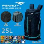 サッカー バッグ レインカバー内臓 ペナルティー PENALTY バックパックS サイズ43×22×15cm 25L