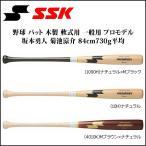 野球 バット 木製 軟式用 一般用 エスエスケイ SSK プロモデル 坂本勇人 菊池涼介 84cm730g平均