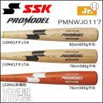 野球 バット 木製 軟式 少年用 ジュニア用 エスエスケイ SSK プロモデル 坂本・菊池・平田 モデル 80cm 78cm 76cm