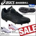 ショッピング野球 SALE 野球 スパイク 一般用 ウレタンソール アシックスベースボール asicsbaseball 樹脂底 埋め込み金具 アイドライブ