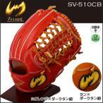 野球 グラブ グローブ 硬式 一般 ジームス zeems 三方親アルファ 内野手 中 右投げ用