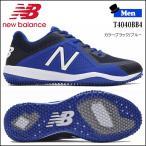 野球 トレーニングシューズ 一般用 ターフトレーニング ニューバランス New Balance T4040BB4 2E ブラック/ブルー