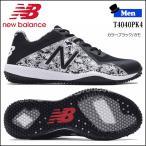 ショッピング野球 野球 トレーニングシューズ 一般用 ターフトレーニング ニューバランス New Balance T4040PK4 2E ブラック/カモ