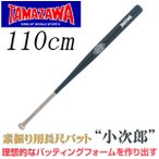 ●TAMAZAWA【タマザワ】 素振り用長尺バット 小次郎 110cm