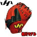 HATAKEYAMA ハタケヤマ 一般軟式用キャッチャーミット 相川モデル-レッド/ブラック-右投げ用 野球  グローブ