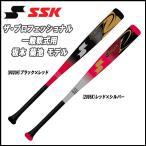 野球 バット カーボン 一般用 軟式用 エスエスケイ SSK ザ・プロフェッショナル 坂本 菊池 モデル 84cm670g平均