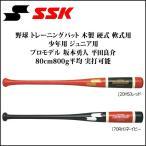 野球 トレーニングバット 木製 硬式 軟式用 少年用 ジュニア用 エスエスケイ SSK プロモデル 坂本勇人 平田良介 80cm800g平均 実打可能