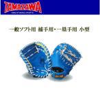 ソフトボール ファースト キャッチャー ミット 一般ソフト用 TAMAZAWA タマザワ 玉澤 捕手用 一塁手用 小型