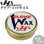 HATAKEYAMA【ハタケヤマ】 グラブ・ミットWAX1 WAX-1 野球  グローブ