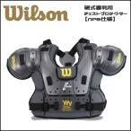 ウイルソン Wilson UMPIRE CHEST PROT WTA3215NP