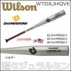 野球 バット 硬式用 金属 一般用 ディマリニ DeMARINI ヴァーサス 日米共同開発日本製 シルバー 82.5 83.5 84.5cm