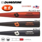 野球 バット 軟式 金属 一般用 ディマリニ DeMARINI ベクサム 83cm580g平均 84cm590g平均 85cm600g平均