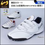 野球 トレーニングシューズ 一般用 ジームス zeems 日本人足型ワイド設計モデル