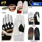 野球 バッティング手袋 一般用 ジームス Zeems カラーバッティング手袋 両手用 ZER-838B 839A 840N 841BR