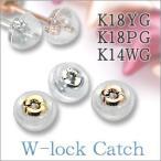 選べる K18YG K18PG K14WG ピアス キャッチ イエロー ピンク ホワイト ゴールド & シリコン ダブルロック Wキャッチ [片方販売] ネコポス便発送=送料210円!