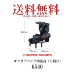 K540 キャリアパイプ用基台(可倒式 )無線機 (第一電波工業/ダイヤモンドアンテナ/DIAMOND ANTENNA)