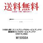M150GSA 144MHz帯1/4λスプリング付モービルアンテナ(DIGITAL対応)  無線機 (第一電波工業/ダイヤモンドアンテナ)