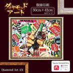 AM-61 ダイヤモンドアート キット 額縁印刷 手芸 A3 コカ・コーラ リハビリ ビーズ アート