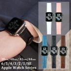 アップルウォッチ バンド Apple Watch 牛革 レザー ベルト 交換ベルト 本革 カウレザー 40mm 44mm Series 1 2 3 4 5 6 7 SE クロコダイル エンボス SBG