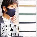 マスク ストラップ PU レザー チェーン ネック フック 持ち運び マスクコード 大人 子供 合皮 合成皮革 PVC 不織布マスク ウレタンマスク 7JEWELRY