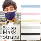 マスク ストラップ ネックストラップ マスクチェーン カニカン フック 持ち運び ネックストラップ ネックレス ブランド 洗える 不織布 ウレタン マスク 7JEWELRY