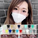 マスク 夏用 涼しい 冷感 洗える 【20%OFFクーポン】 ウレタンマスク おしゃれ ひんやり カラー 水着素材 ブランド 7JEWELRY