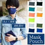 マスク マスクケース マスクポーチ 携帯用 洗える おしゃれ カラー ウレタン ファッション ブランド 7JEWELRY