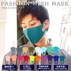マスク 洗える ウレタンマスク カラーマスク 【20%OFFクーポン】 おしゃれ メンズ レディース ブランド 秋 冬 オールシーズン 7JEWELRY