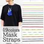 マスク ストラップ ネックストラップ マスクチェーン カニカン フック メンズ レディース ネックレス ブランド 不織布 マスク 7JEWELRY