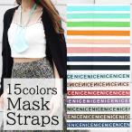 マスク ストラップ ネックストラップ マスクチェーン フック ボタン メンズ レディース ネックレス ブランド 洗える 不織布 ウレタン マスク 7JEWELRY