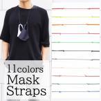マスク ストラップ ネックストラップ マスクチェーン カニカン フック メンズ レディース ネックレス ブランド 不織布 ウレタン マスク 7JEWELRY