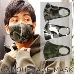 マスク 洗える 洗えるマスク カモフラ 迷彩 ウレタンマスク 【20%OFFクーポン】 大人用 サイズ ブランド 迷彩柄 カラー 7JEWELRY【10月下旬入荷】