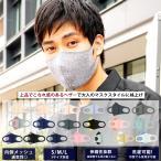 マスク 洗える ヘザー 杢 ウレタンマスク 黒マスク 【20%OFFクーポン】 メンズ レディース 大きめ 小さめ カラー 7JEWELRY