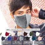 マスク 洗える 洗えるマスク ベロア 生地 布マスク 【20%OFFクーポン】 おしゃれ かっこいい 大人用 光沢 ゴム ブランド カラー 7JEWELRY