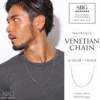 チェーン メンズ レディース  シルバー 銀 SBG ベネチアンチェーン ネックレス 60cm 太さ1mm SBG-289