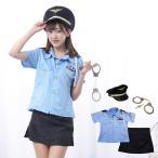 4点セット※帽子・手錠付き ハロウィン コスプレ ポリス  婦人警官 コスチューム 衣装