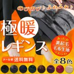 裏起毛 レギンス パンツ タイツ 極暖 レディース  レギパン 履く毛布 レギンスパンツ 着る毛布
