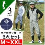 ゴルフウェア メンズ ニッカボッカーズ ゴルフパンツ ジレ ポロシャツ 5点セット セットアップ ニッカポッカ 秋冬 4CC-SET5P1