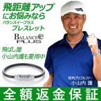 健康ブレスレット スポーツ ゴルフ 飛距離アップ バランスアップ 全額返金保証 シリコンブレスレット 2本セット バランスeプラス BEP-BRAC