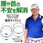 腰痛 首痛 ネックレス シリコンネックレス 磁気ネックレス スポーツ ゴルフ 健康 ネックレス 全額返金保証 管理医療機器 MIONO  バランスeプラス BEP-NECK2