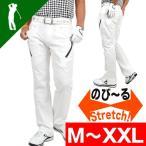 セール ゴルフウェア メンズパンツ ゴルフパンツ  おしゃれ ズボン ストレッチ  春 CG-130506