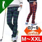 ゴルフウェア メンズ パンツ ゴルフパンツ ズボン おしゃれ 大きいサイズ ストレッチ チェック柄 秋冬 秋 冬 CG-130802G